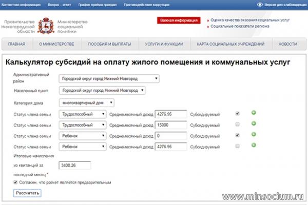 Кавинов рассказал о сервисе расчета субсидий на оплату ЖКУ