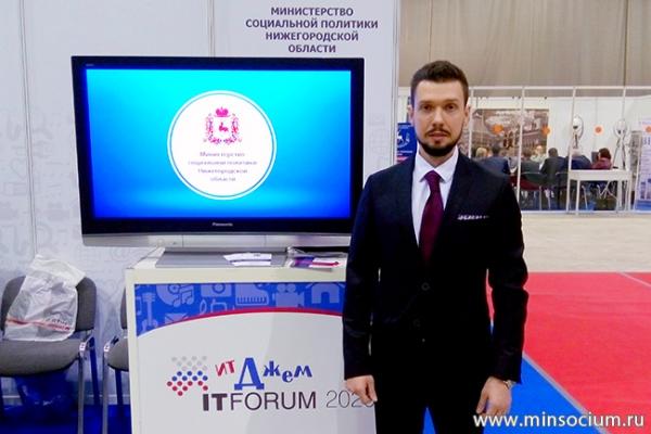 На IX международном форуме информационных технологий «ITForum 2020» представлены новые инновационные сервисы, разработанные в 2016 году