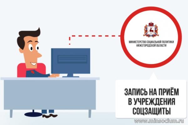 «Запись через Интернет на прием в соцзащиту однозначно экономит время жителей области», – министр Артем Кавинов