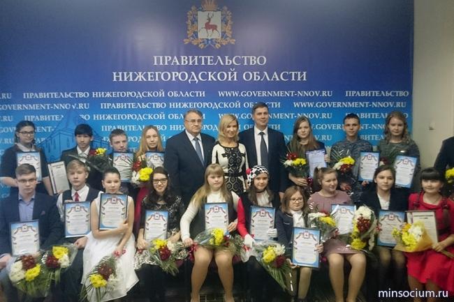 Одарённым детям-инвалидам вручены именные стипендии Правительства Нижегородской области