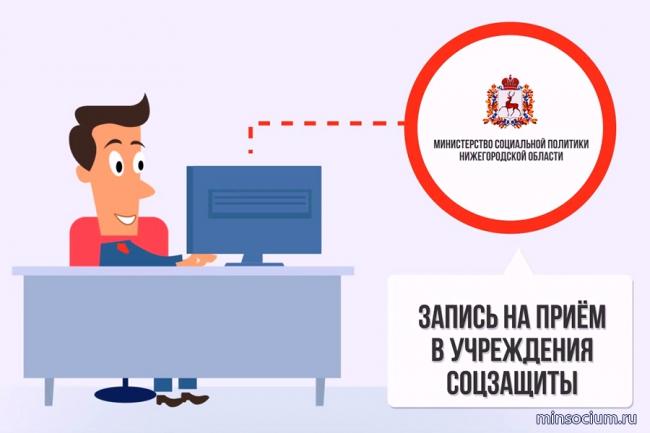 На 43% за год увеличилось количество жителей региона, пользующихся сервисом записи в соцзащиту через Интернет